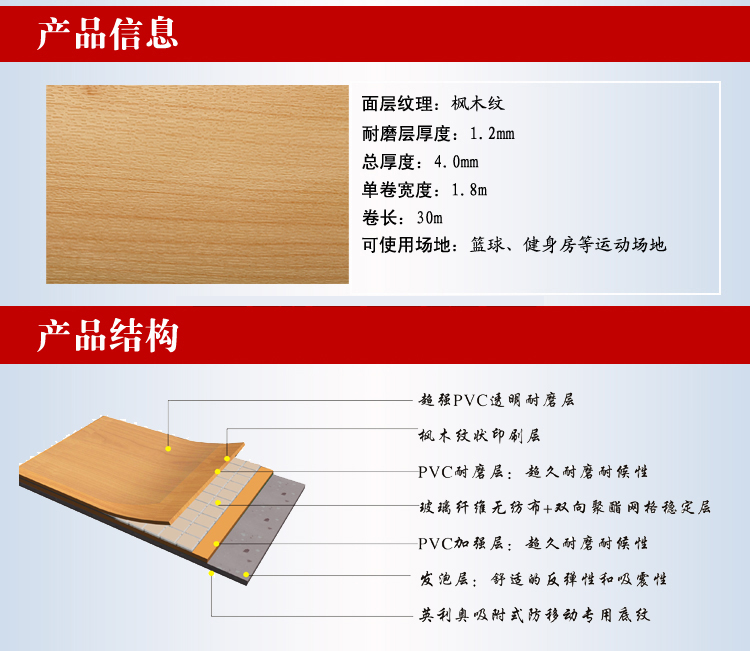 枫木PVC地板