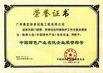lv色huanbao产品认zheng