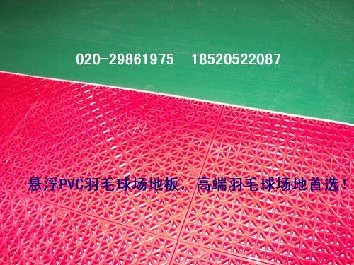 悬浮PVC羽毛球场